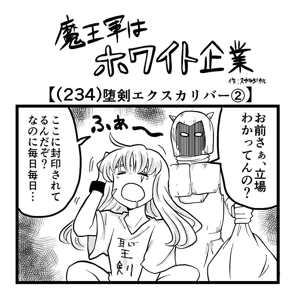 【4コマ】魔王軍はホワイト企業 234話目「堕剣エクスカリバー②」