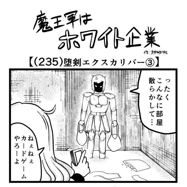 【4コマ】魔王軍はホワイト企業 235話目「堕剣エクスカリバー③」