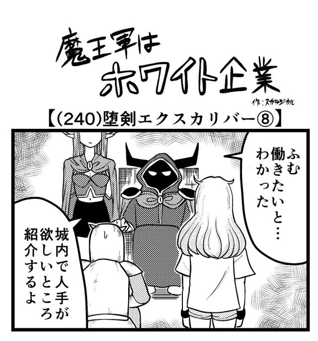 【4コマ】魔王軍はホワイト企業 240話目「堕剣エクスカリバー⑧」