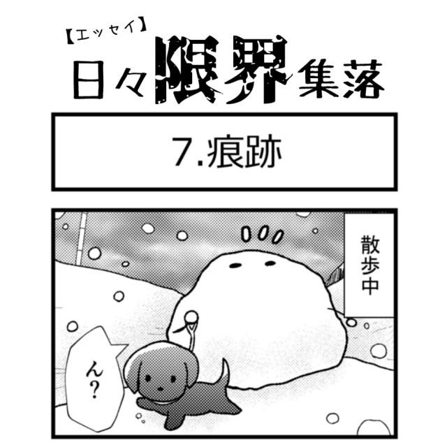 【エッセイ漫画】日々限界集落 7話目「痕跡」