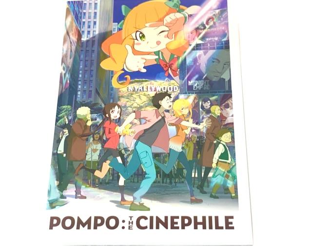 【本音レビュー】7月2日から上映館拡大の『映画大好きポンポさん』を夢も創造力も「何もない人」が見てみた感想