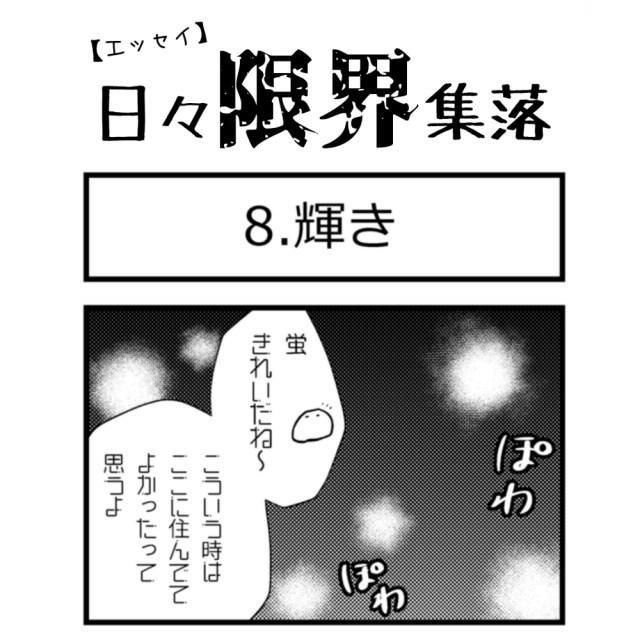 【エッセイ漫画】日々限界集落 8話目「輝き」