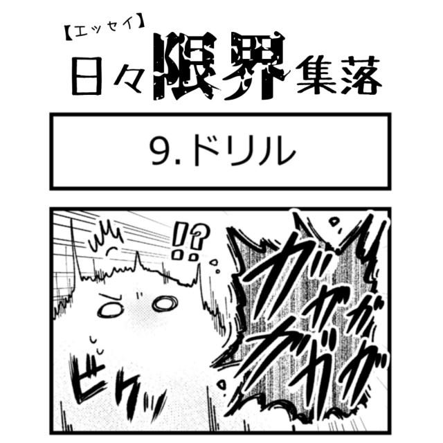 【エッセイ漫画】日々限界集落 9話目「ドリル」