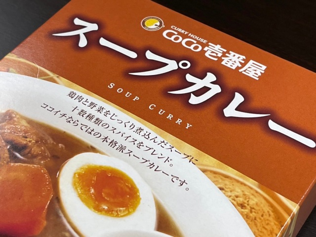 「普通のカレーよりも美味しい」説の浮上するココイチ冬限定スープカレーを真夏でも食べる方法!