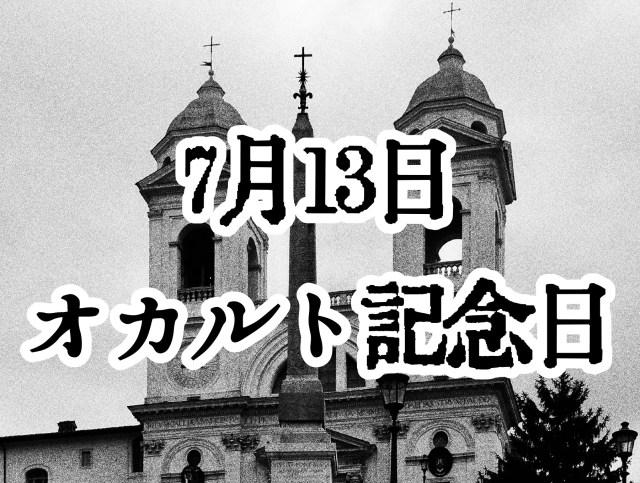 【オカルト記念日】思わず絶叫するおぞましさ、おすすめエクソシスト映画3選!(ネタバレなし)