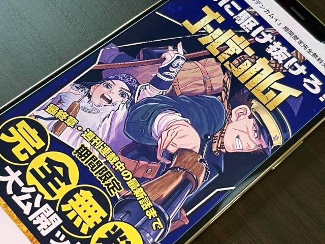 ま、ま、まさかの『ゴールデンカムイ』全話無料公開!! 9月までたっぷり読めるから最終決戦に備えよ