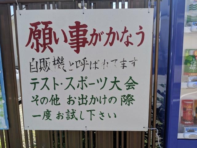 【信じるか信じないかは…】あまりにもガチ過ぎる「願い事が叶う自販機」が神奈川県藤沢市にあるらしい