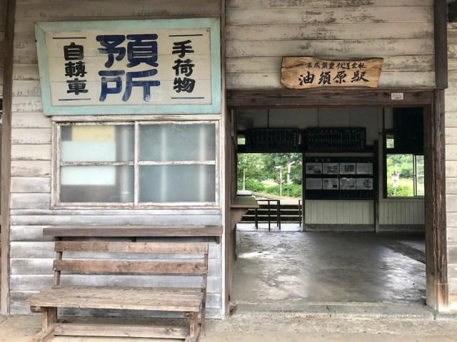 【福岡】九州最古の木造駅舎「油須原駅」がノスタルジック過ぎてビビる…そして謎すぎる案内板の正体に迫る