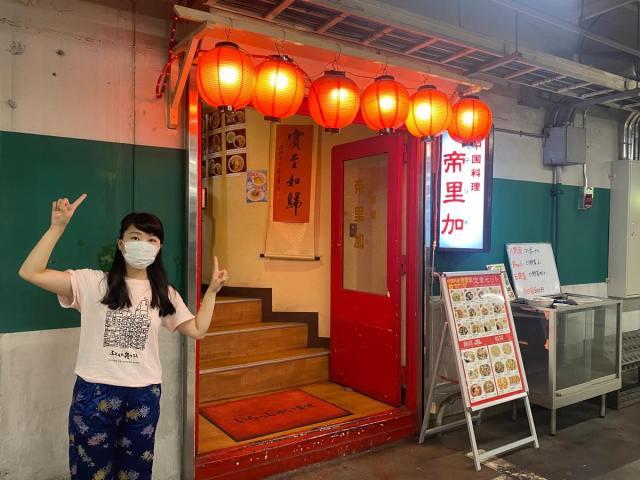 【謎のダンジョン】地下駐車場に忽然とあらわれる謎の中華料理屋「帝里加(デリカ)」に行ってみた! 米津玄師MVの舞台にもなってるぞ