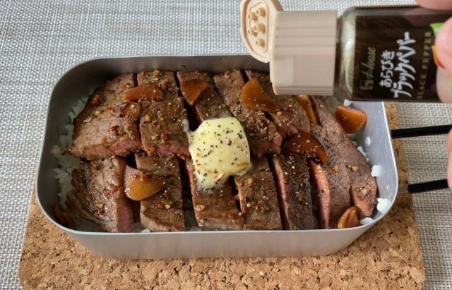 【簡単キャンプ飯】スーパーで売ってるステーキ肉で作る「ガーリックバターステーキ丼」がウマすぎィィ! メスティンがなくても超簡単!