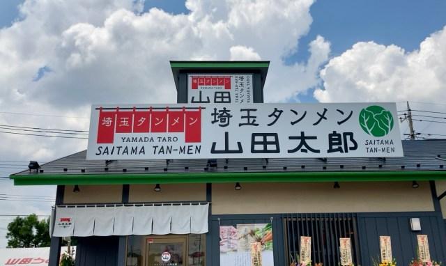 【衝撃の連続】山田うどんのタンメン専門店「山田太郎」が爆誕! 店名の由来はニューヨーク。そして美味すぎる濃厚タンメン