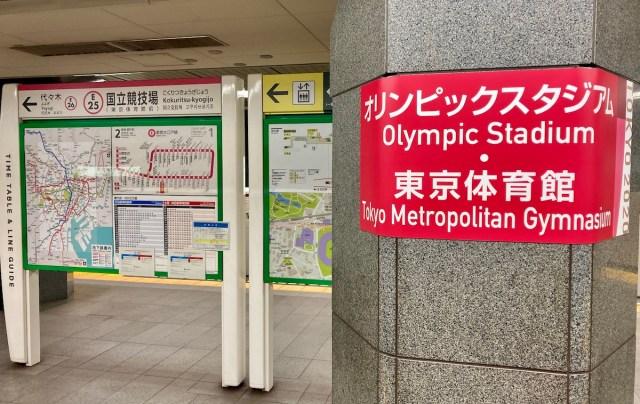 【知ってた?】都営地下鉄4駅が東京オリンピック開催に合わせて「副駅名」と「列車接近メロディ」を使用中! 無観客でも大会の雰囲気を味わえるぞ!