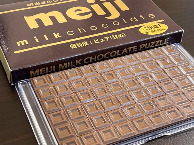 手にした人をもれなく発狂させる悪魔の「チョコレートパズル」…理系クラスタのチャレンジャーもとむ!