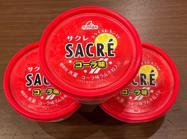 【セブンイレブン限定】レアアイテム「サクレ コーラ味」が今年も発売中だから見かけたら即ゲットをおすすめする