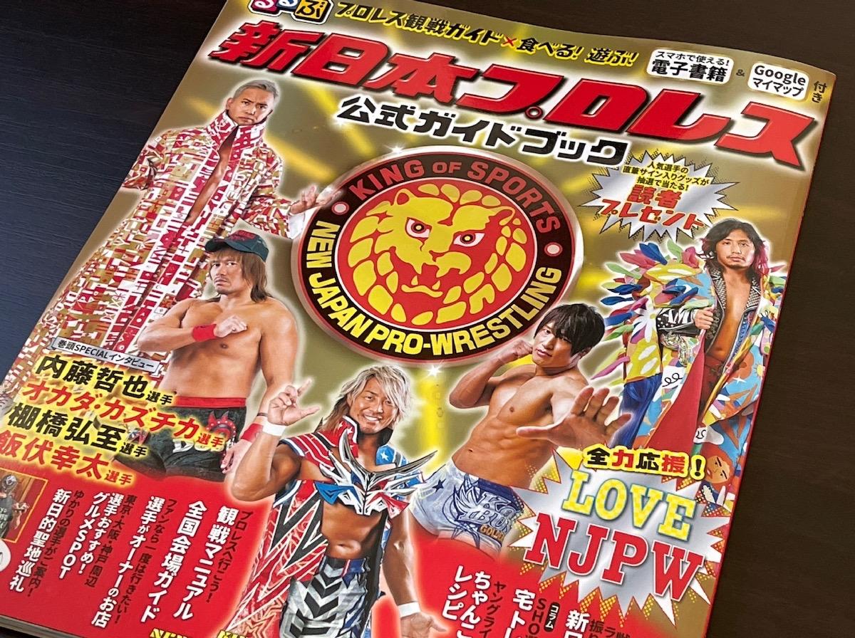 「るるぶプロレス」!? 全国の体育館まで網羅したマニアックすぎる旅行ガイド『新日本プロレス公式ガイドブック』がおもしろい