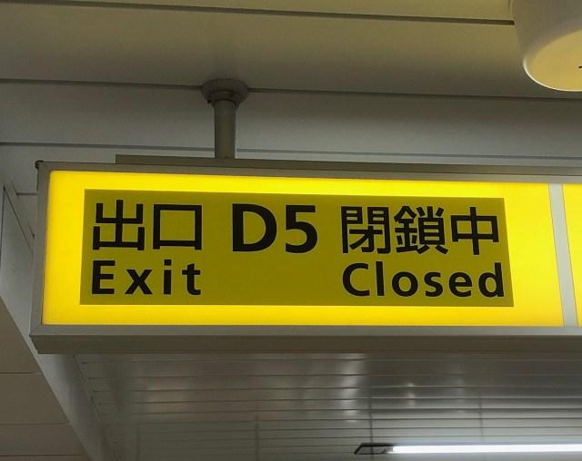 """有楽町駅の「閉鎖されたD5出口」はどこに通じている? 地上を見たら…""""何か"""" が建設中でビビった"""