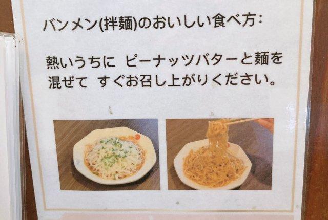 【実食】麺にピーナッツバターを混ぜて食べる「バンメン」を食べてみた! 世界最大規模の外食チェーン『沙県小吃』