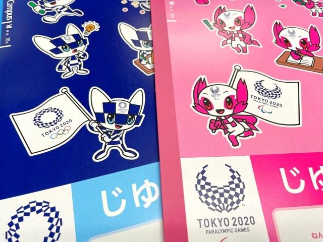 【悲報】東京オリンピック公式マスコットキャラの名前、マジで誰も知らない… / 現役都民に聞いてみた結果が悲惨すぎた
