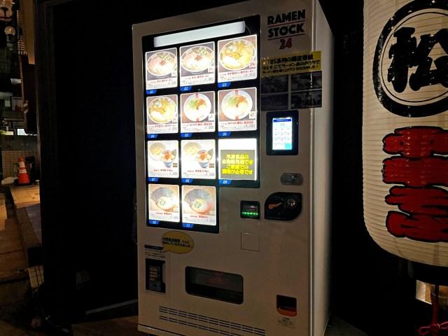 【コンビニ超え】有名店のラーメンを24時間販売する冷凍自販機「RAMEN STOCK 24」が画期的すぎてスゴイ! ラーメン凪、吉祥寺武蔵家など