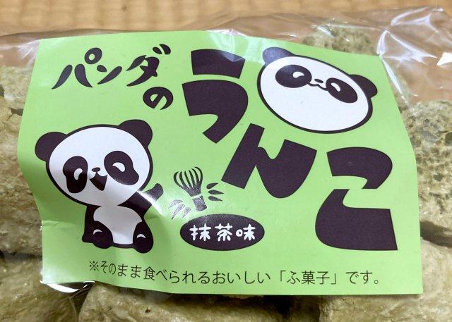 上野公園で売ってた「パンダのうんこ」を買ってみた / 売り場の商品説明を読んだら仰天したよッ!