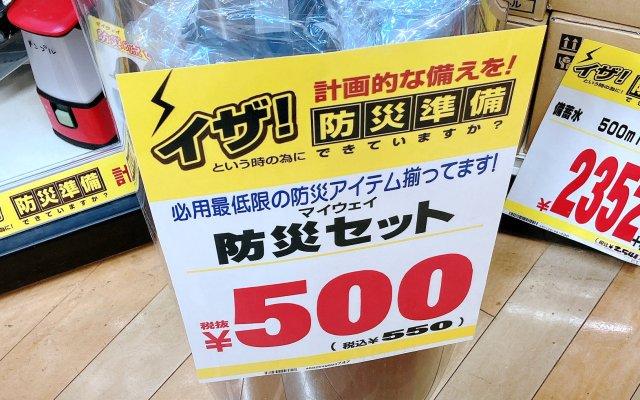 これで税別500円! ドンキの「防災8点セット」が安すぎてめちゃくちゃビックリした!!