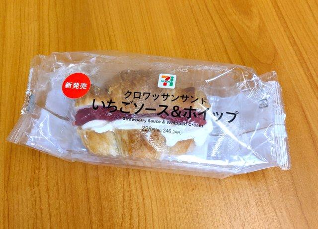 【実食】セブンイレブンが地域限定で「クロワッサンサンド(いちごソース & ホイップ)」を先行発売開始! ひと足先に食べてみた!!