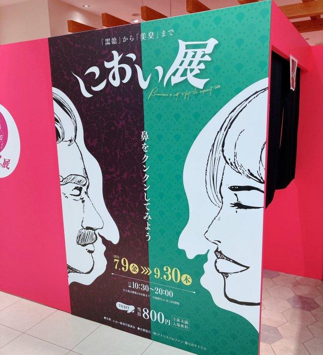 「におい展」でもっとも印象に残ったのは、意外にも身近な〇〇〇〇の香り / 東京・町田モディ