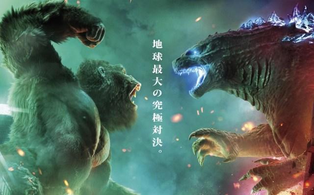 【最高かよ】映画「ゴジラ vs コング」は10年に1度の傑作! ツッコミどころ満載 & 実はヤンキー映画だけど絶対に観た方がイイ!!