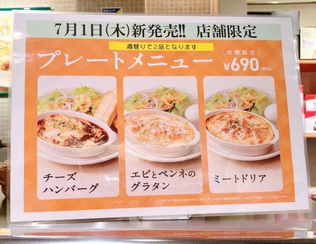 ドトールが店舗限定で「チーズハンバーグ」の販売開始! 全国発売されるか問い合わせたら、反応が意外すぎた!!