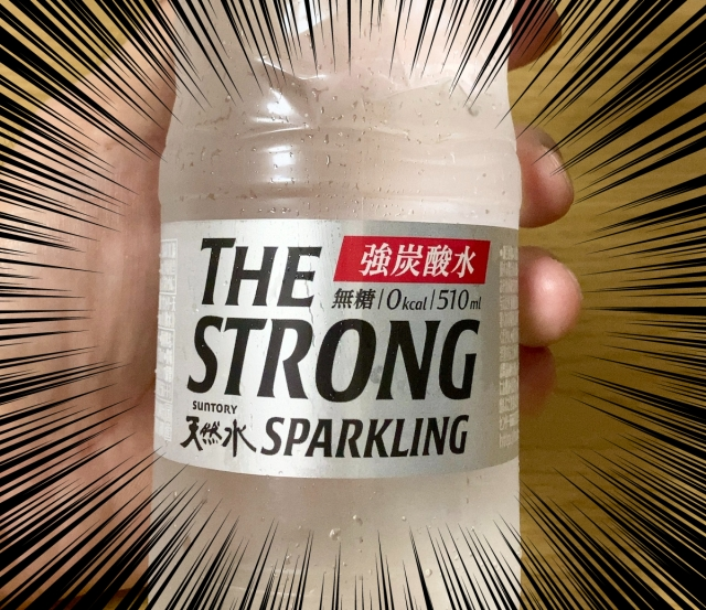 【0kcal】サントリー『THE STRONG 天然水スパークリング』が他メーカーの強炭酸水とどう違うのか飲み比べてみた結果…
