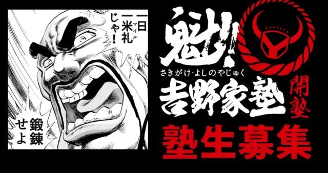 【おっさん殺し】狂気の男塾コラボ「魁!! 吉野家塾」本日スタート! 入塾方法をこれなのである!!