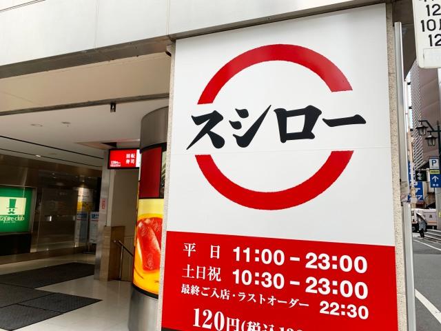 回転寿司マニアが語る「スシローのピロートーク」とは? マニア「絆を感じずにはいられない」