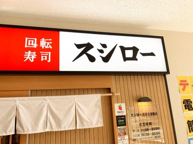 【スシロー】回転寿司マニアが「今行かない方がいい」と言う理由 / あるいは、レーンに隠された秘密