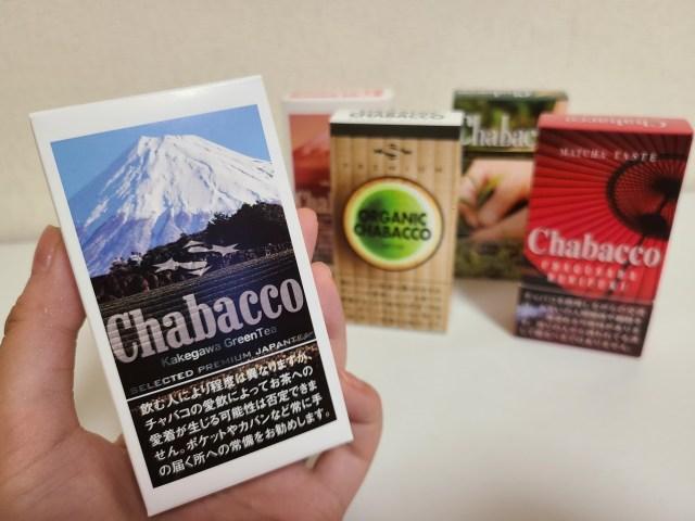 タバコではなくチャバコで一服!? デザイン・売り方ともに茶目っ気溢れる箱の中身は、本格的な静岡茶でした!
