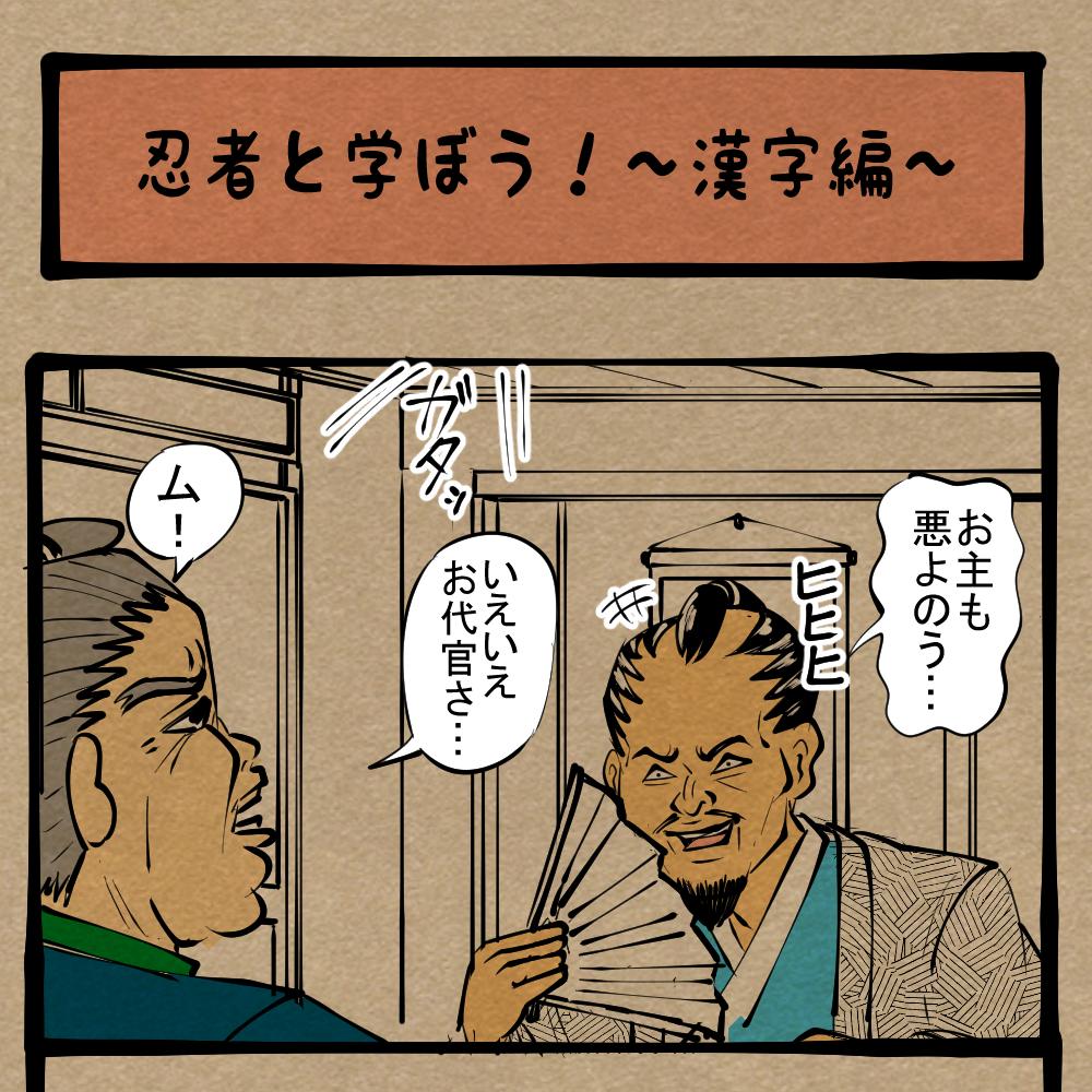 学びを得るでござる! 教養ある四コマ漫画始まる! 四コマサボタージュR第212回「忍者と学ぼう!~漢字編~」