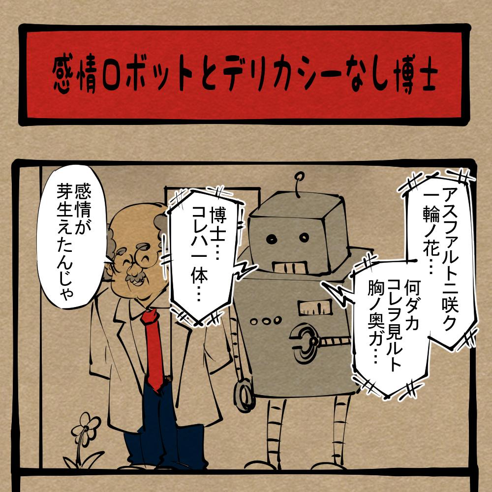 これが…心! 血の通わない機械仕掛けの体にポッと生まれる感動の灯! 四コマサボタージュR第213回「感情ロボットとデリカシーなし博士」