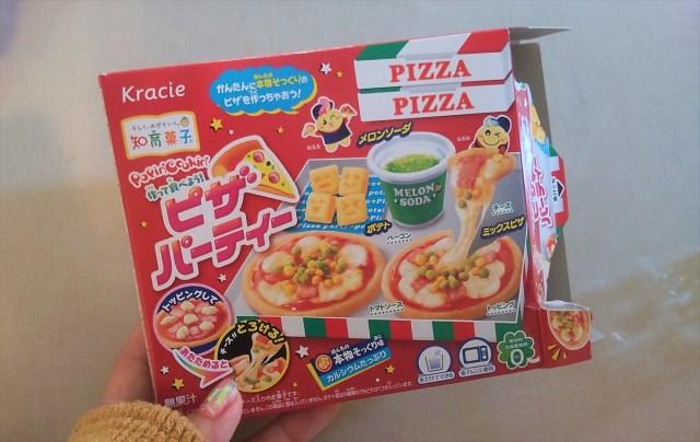 【これぞ知育菓子】クラシエの「ピザパーティー」が本格ピザの味でビックリ! 子供が遊びながら成長できる最高のお菓子を見つけたかも!?