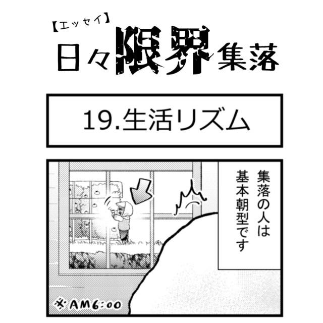 【エッセイ漫画】日々限界集落 19話目「生活リズム」