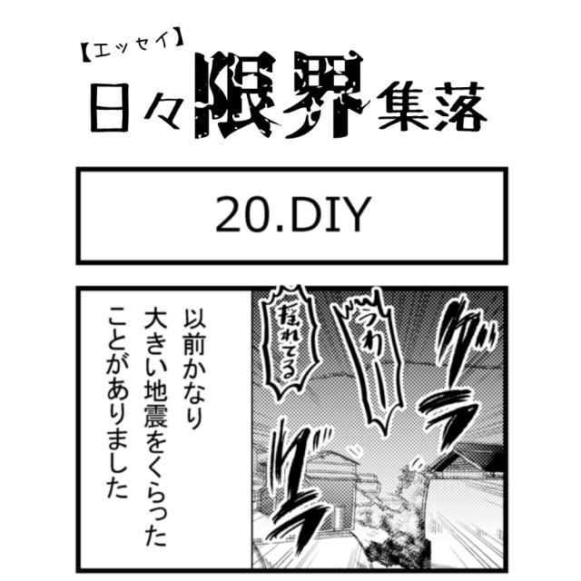 【エッセイ漫画】日々限界集落 20話目「DIY」