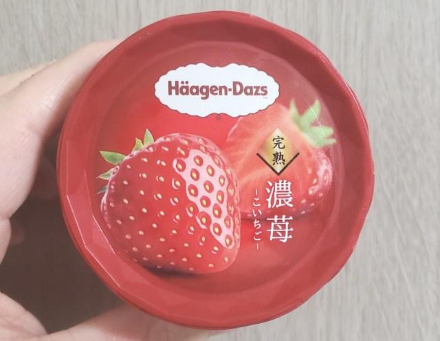 【勇気レビュー】ハーゲンダッツの新味「濃苺」に、あえて苦言を呈したい /「ストロベリー味」への愛ゆえに