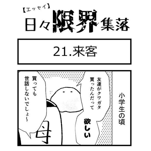 【エッセイ漫画】日々限界集落 21話目「来客」