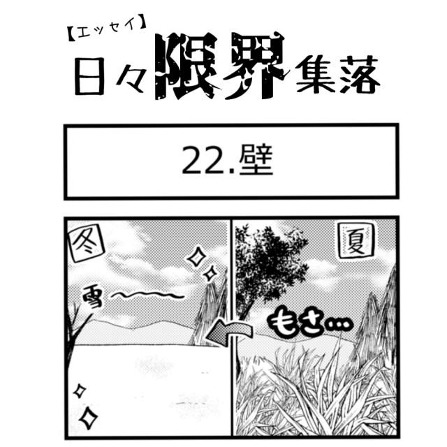 【エッセイ漫画】日々限界集落 22話目「壁」