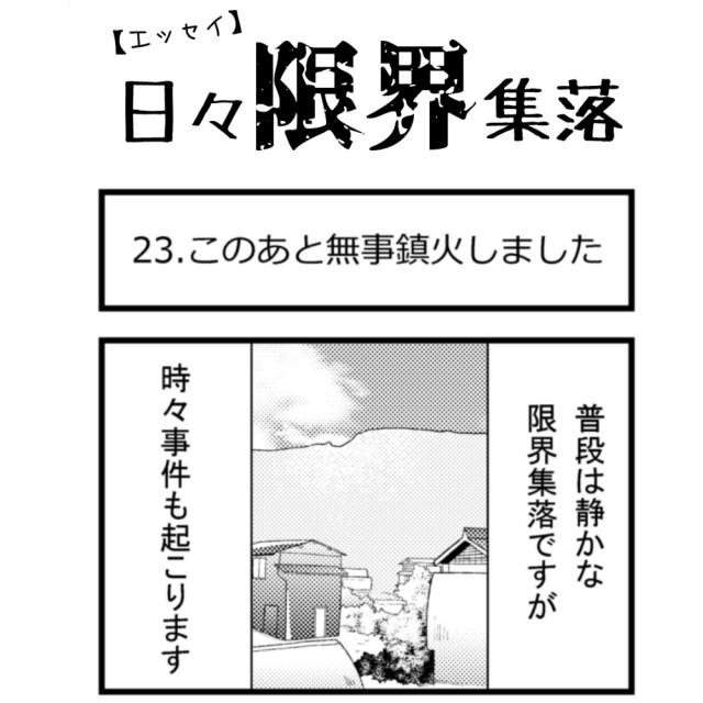 【エッセイ漫画】日々限界集落 23話目「このあと無事鎮火しました」