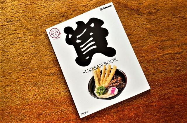 資さんうどん公式ファンブック『SUKESAN BOOK』がバリすご! まるで1本の壮大な映画を見たかのような満足感っちゃけど!!