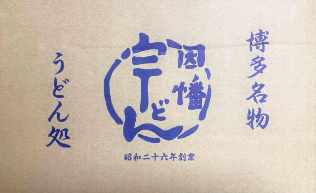 【福岡】取り寄せた『因幡うどん』を食べて感じたこと → あらためて、博多うどんは至高であることを声を大にして伝えたい!