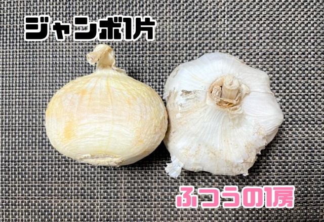 【大】一片で通常のニンニクのひと房分ある『ジャンボニンニク』を食べてみた!