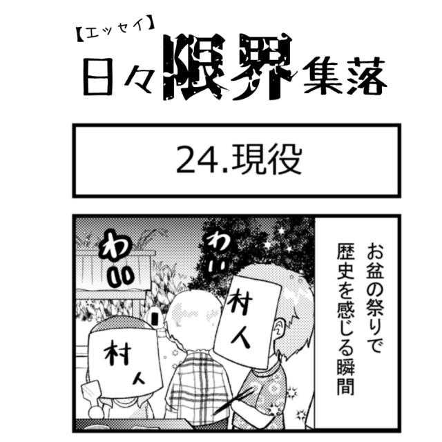 【エッセイ漫画】日々限界集落 24話目「現役」
