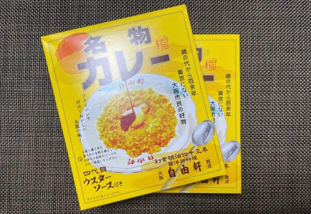 """大阪名物『自由軒』の名物カレーをレトルトで味わってみたところ… 家だからこそ気付いた """"美味しさの一端"""" について"""
