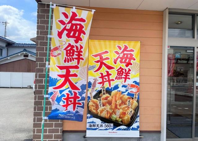 『ほっともっと』で海鮮天丼の販売がスタート! 具材がモリモリで嬉しい! なにより「タレ」がウマい!!『上・海鮮天丼』とも比較してみたぞ