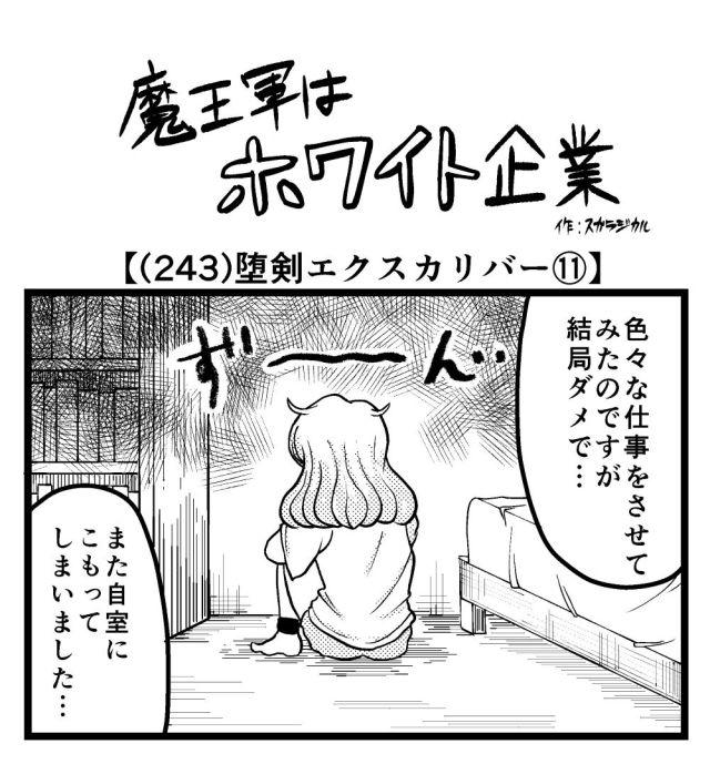 【4コマ】魔王軍はホワイト企業 243話目「堕剣エクスカリバー⑪」